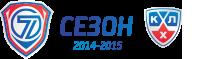 КХЛ 2014-2015 смотреть онлайн