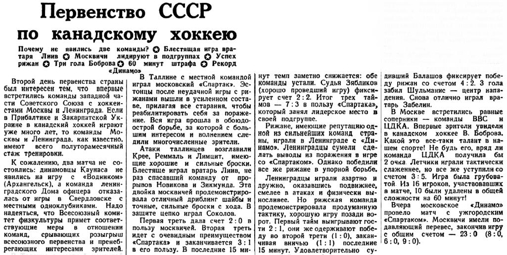 1946_СовСпорт.jpg
