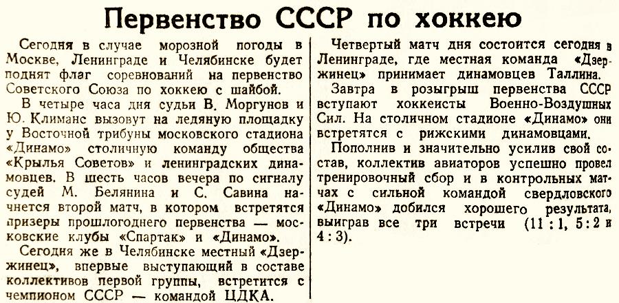 1948_12_12_Сталинский сокол.png