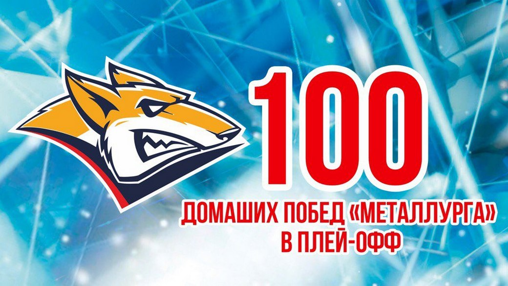 «Металлург» переиграл «Кунь Лунь» впервом матче плей-офф