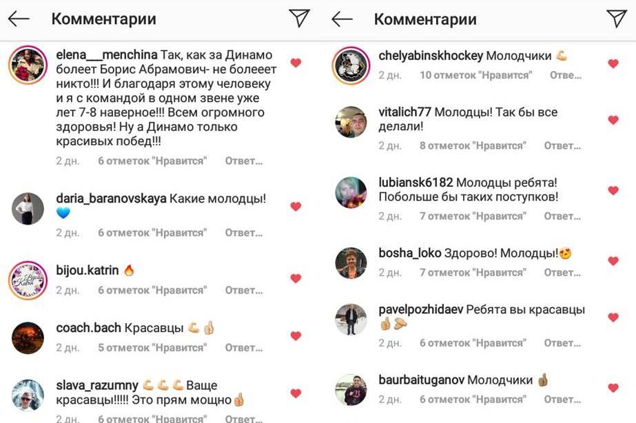 Скриншот_Динамо_Минск.jpg