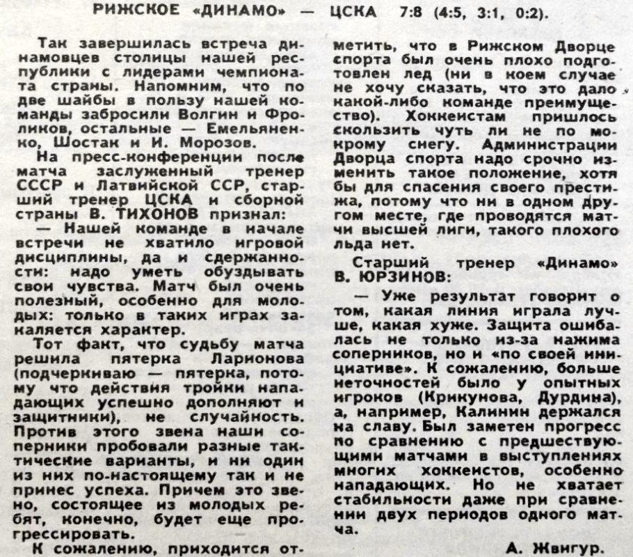 riga_gazeta.jpg