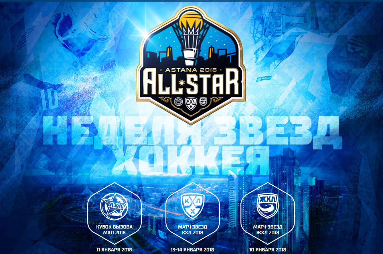 ALL_STAR_WEEK_web-site (2).jpg
