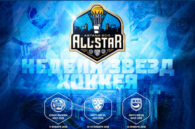 ALL_STAR_WEEK_web-site (2).jpg