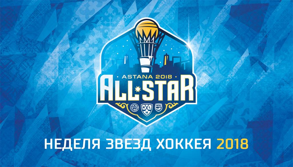 Матч всех звёзд КХЛ 2018